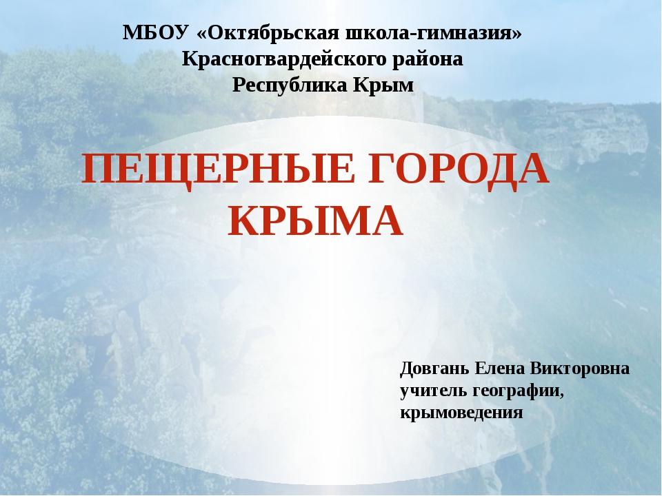 ПЕЩЕРНЫЕ ГОРОДА КРЫМА Довгань Елена Викторовна учитель географии, крымоведени...