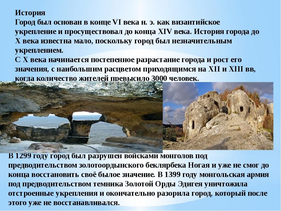 История Город был основан в конце VI века н. э. как византийское укрепление и...