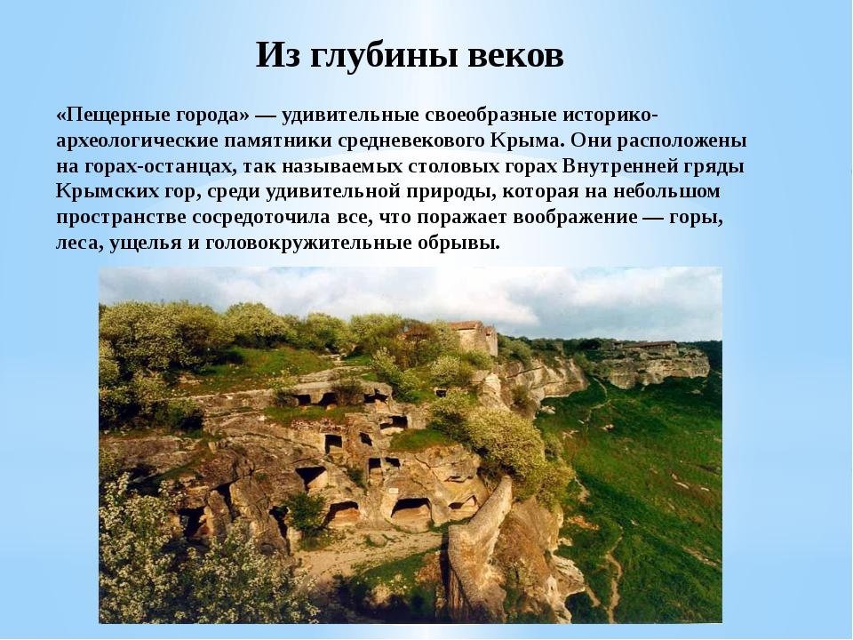 Из глубины веков «Пещерные города» — удивительные своеобразные историко-архео...