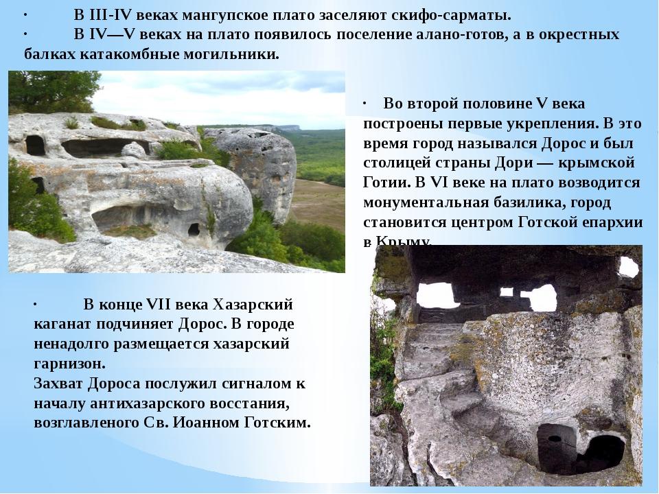 · В III-IV веках мангупское плато заселяют скифо-сарматы. · В IV—V веках на п...