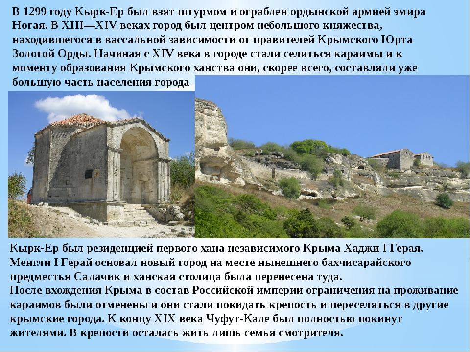 В 1299 году Кырк-Ер был взят штурмом и ограблен ордынской армией эмира Ногая....