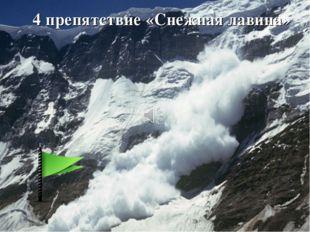 4 препятствие «Снежная лавина»