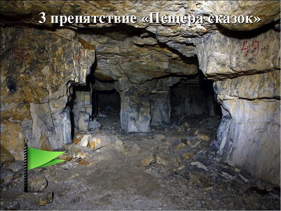 3 препятствие «Пещера сказок»