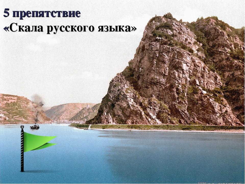 5 препятствие «Скала русского языка»