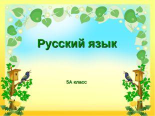 Русский язык 5А класс