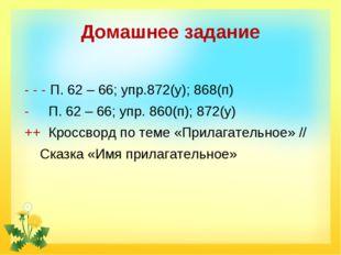 Домашнее задание - - - П. 62 – 66; упр.872(у); 868(п) - П. 62 – 66; упр. 860(
