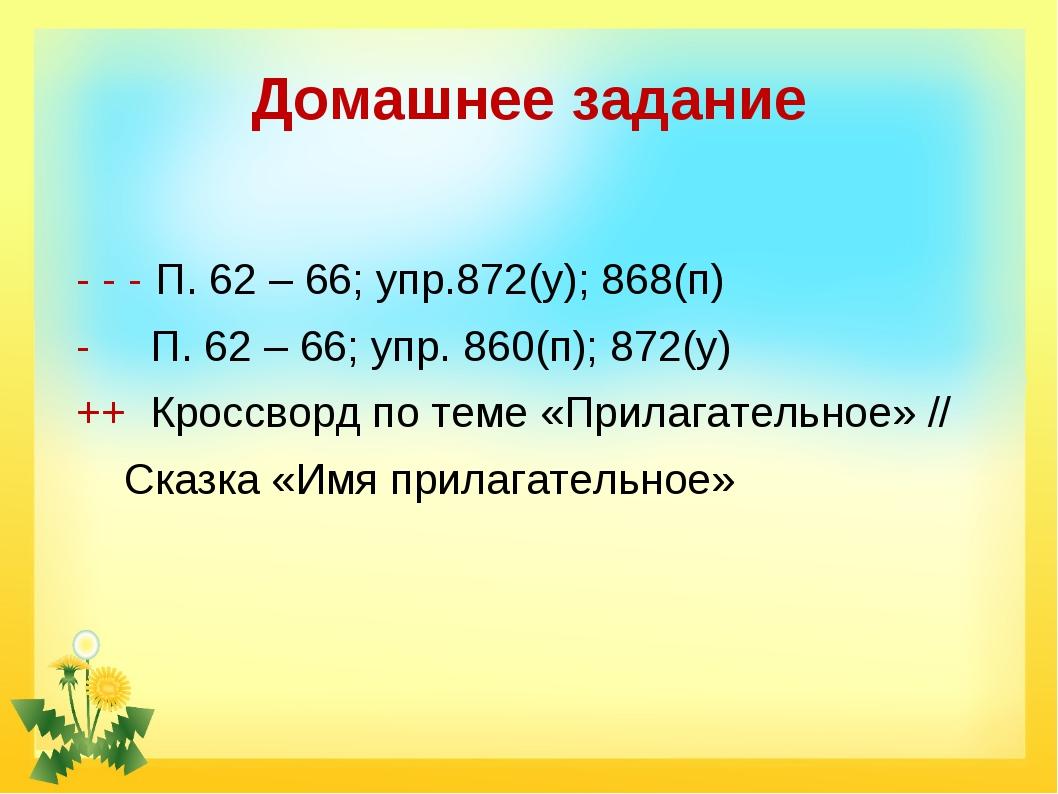 Домашнее задание - - - П. 62 – 66; упр.872(у); 868(п) - П. 62 – 66; упр. 860(...