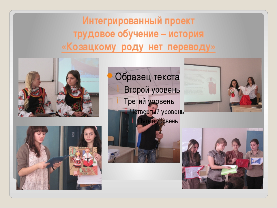 Интегрированный проект трудовое обучение – история «Козацкому роду нет перево...