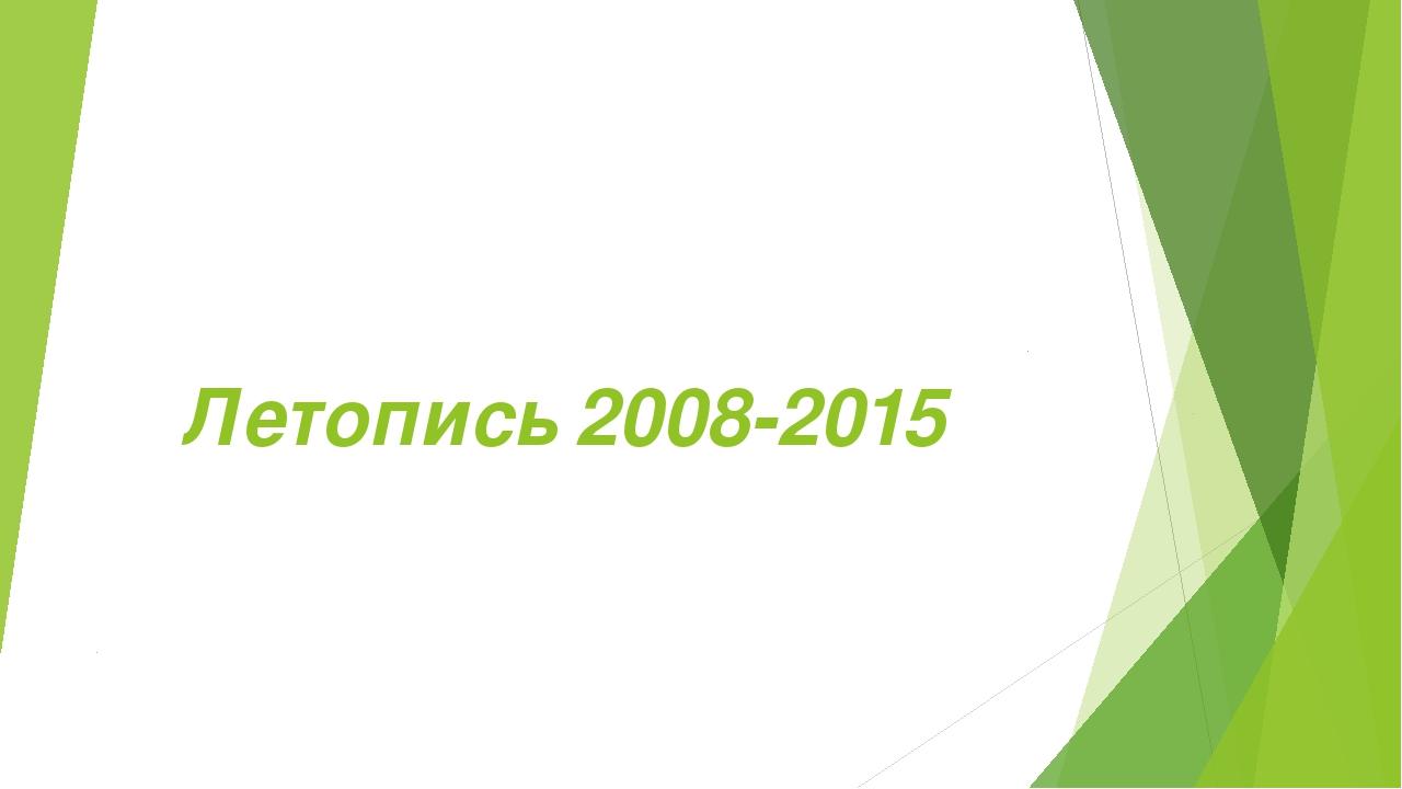 Летопись 2008-2015