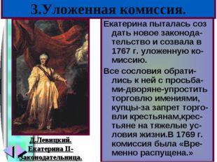Екатерина пыталась соз дать новое законода-тельство и созвала в 1767 г. уложе