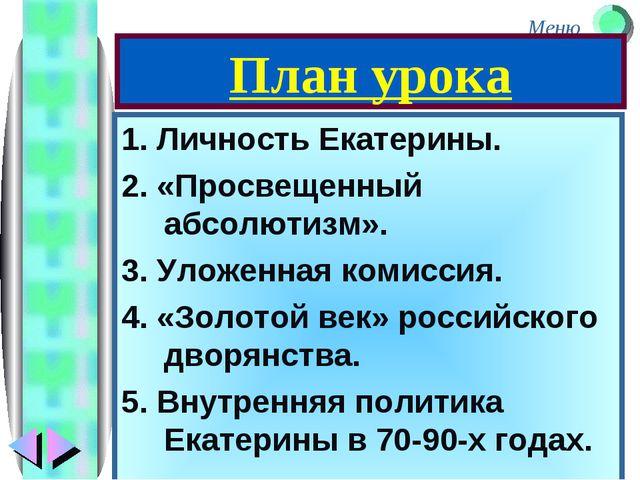 План урока 1. Личность Екатерины. 2. «Просвещенный абсолютизм». 3. Уложенная...
