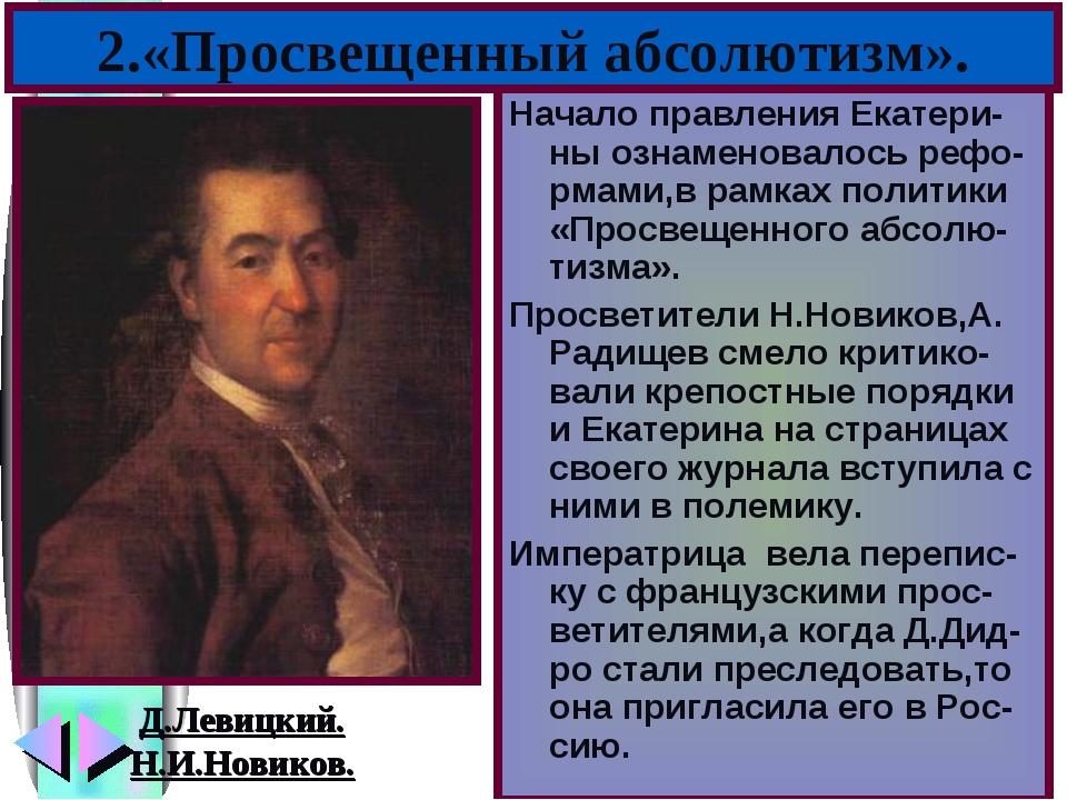 Начало правления Екатери-ны ознаменовалось рефо-рмами,в рамках политики «Прос...