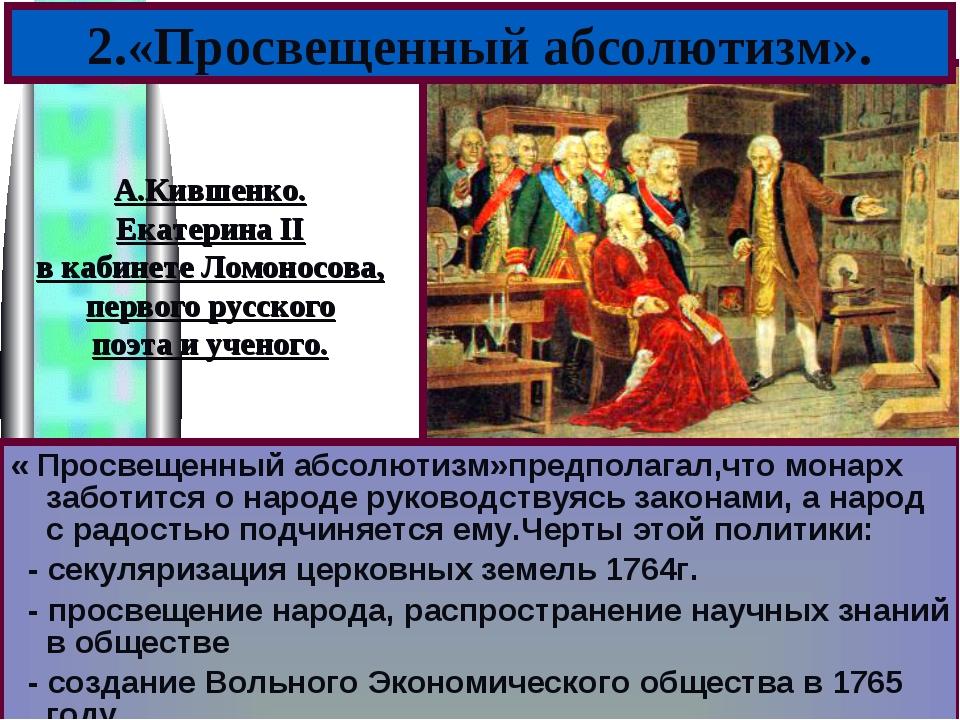 « Просвещенный абсолютизм»предполагал,что монарх заботится о народе руководст...