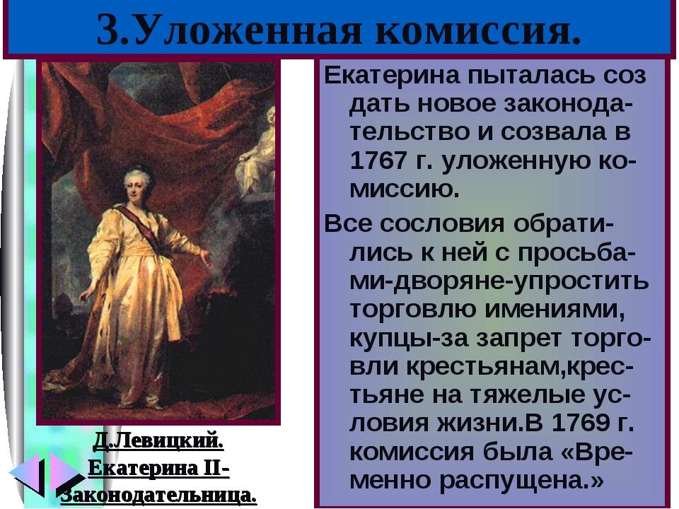 Екатерина пыталась соз дать новое законода-тельство и созвала в 1767 г. уложе...