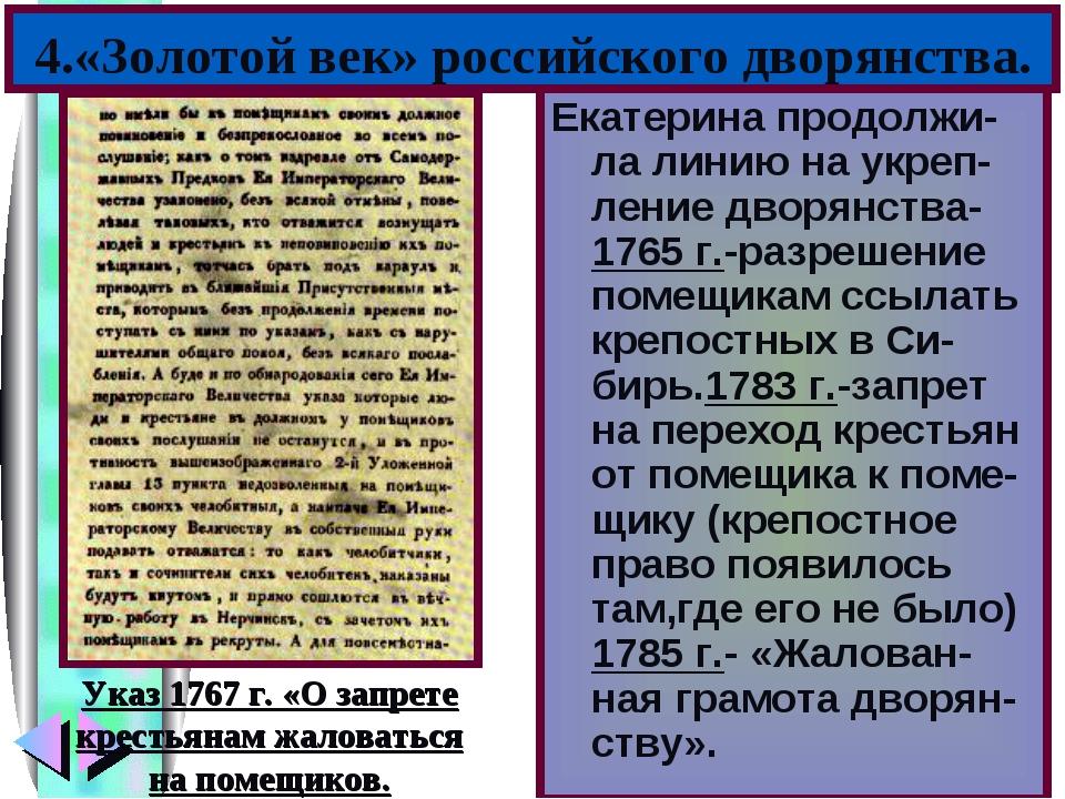 Екатерина продолжи-ла линию на укреп-ление дворянства-1765 г.-разрешение поме...