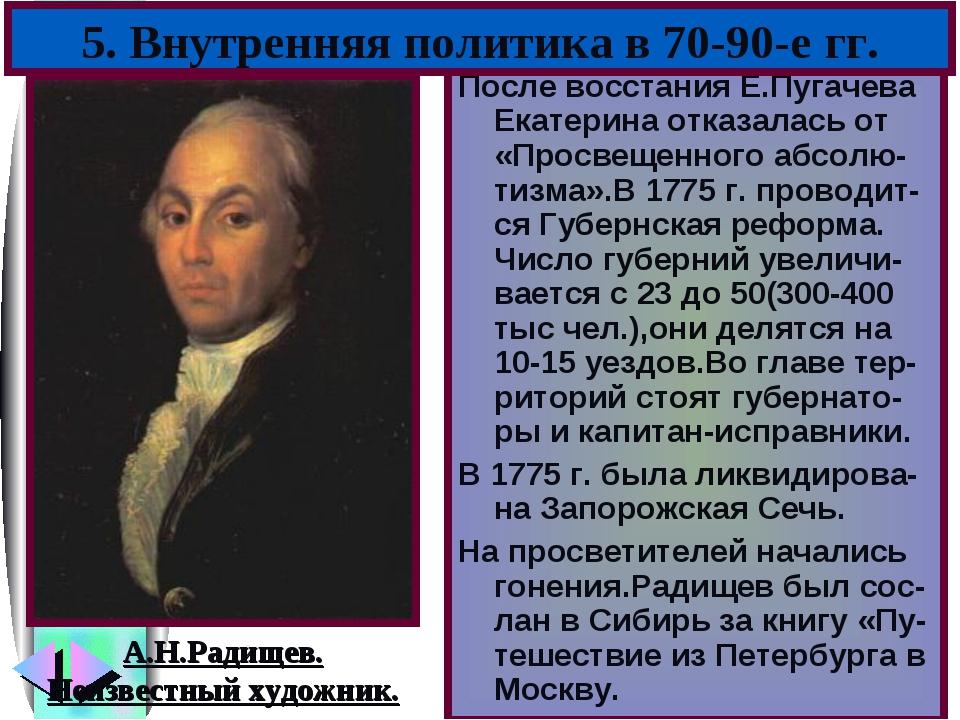 После восстания Е.Пугачева Екатерина отказалась от «Просвещенного абсолю-тизм...