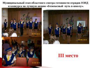 Муниципальный этап областного смотра готовности отрядов ЮИД и конкурса на луч
