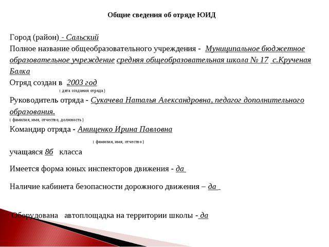 Общие сведения об отряде ЮИД  Город (район) - Сальский Полное название общео...