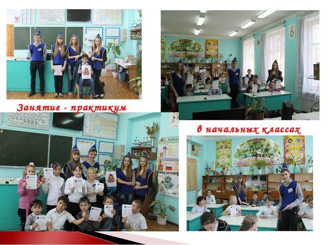 Занятие - практикум в начальных классах