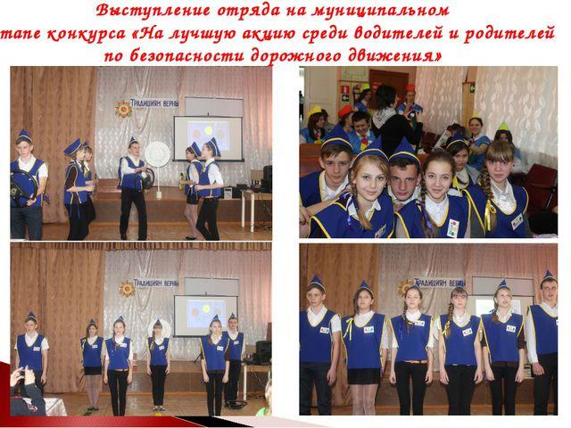 Выступление отряда на муниципальном этапе конкурса «На лучшую акцию среди вод...