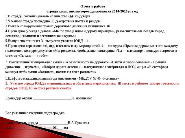 Отчет о работе отряда юных инспекторов движения за 2014-2015уч.год. В отряде...