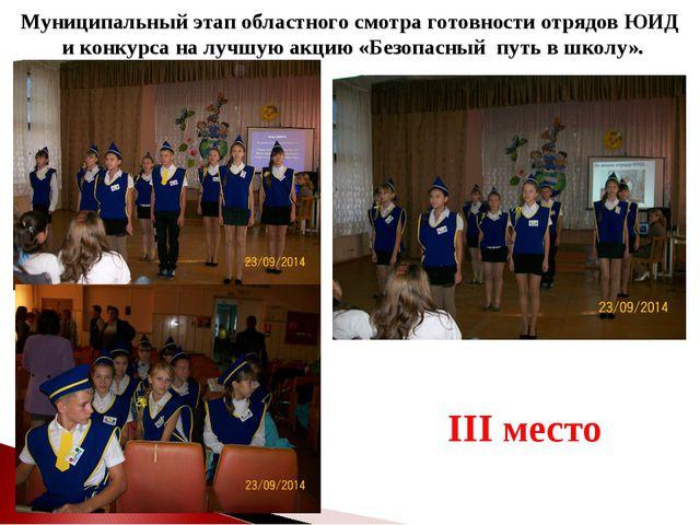 Муниципальный этап областного смотра готовности отрядов ЮИД и конкурса на луч...