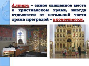 Алтарь – самое священное место в христианском храме, иногда отделяется от ост