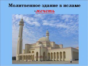 Молитвенное здание в исламе -мечеть