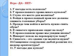 Игра «ДА - НЕТ» 1. У пагоды есть колокола? 2. У православного храма много куп