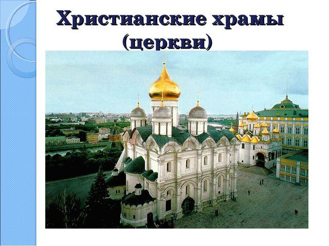 Христианские храмы (церкви)