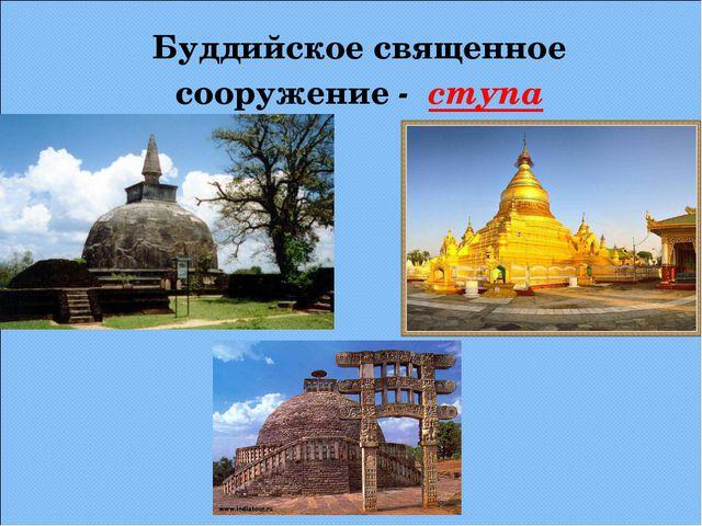 Буддийское священное сооружение - ступа