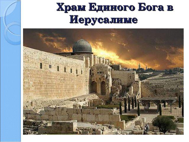 Храм Единого Бога в Иерусалиме