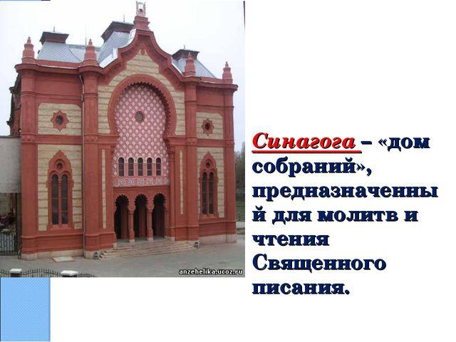 Синагога – «дом собраний», предназначенный для молитв и чтения Священного пис...
