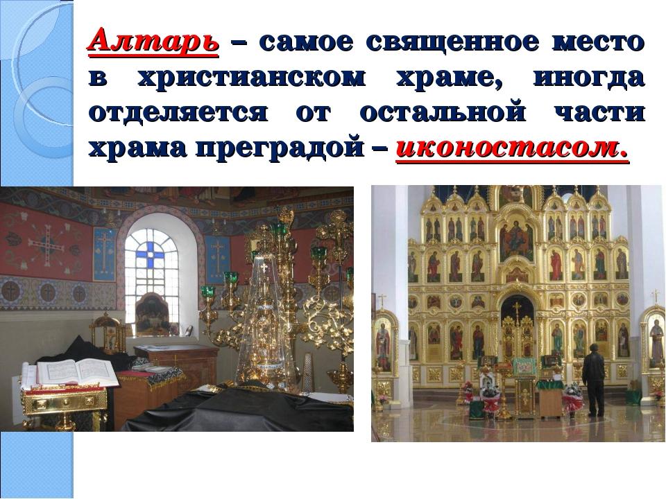 Алтарь – самое священное место в христианском храме, иногда отделяется от ост...