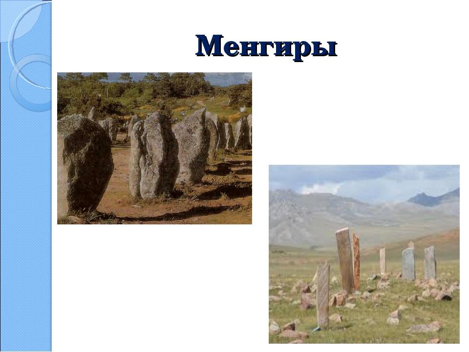 Менгиры