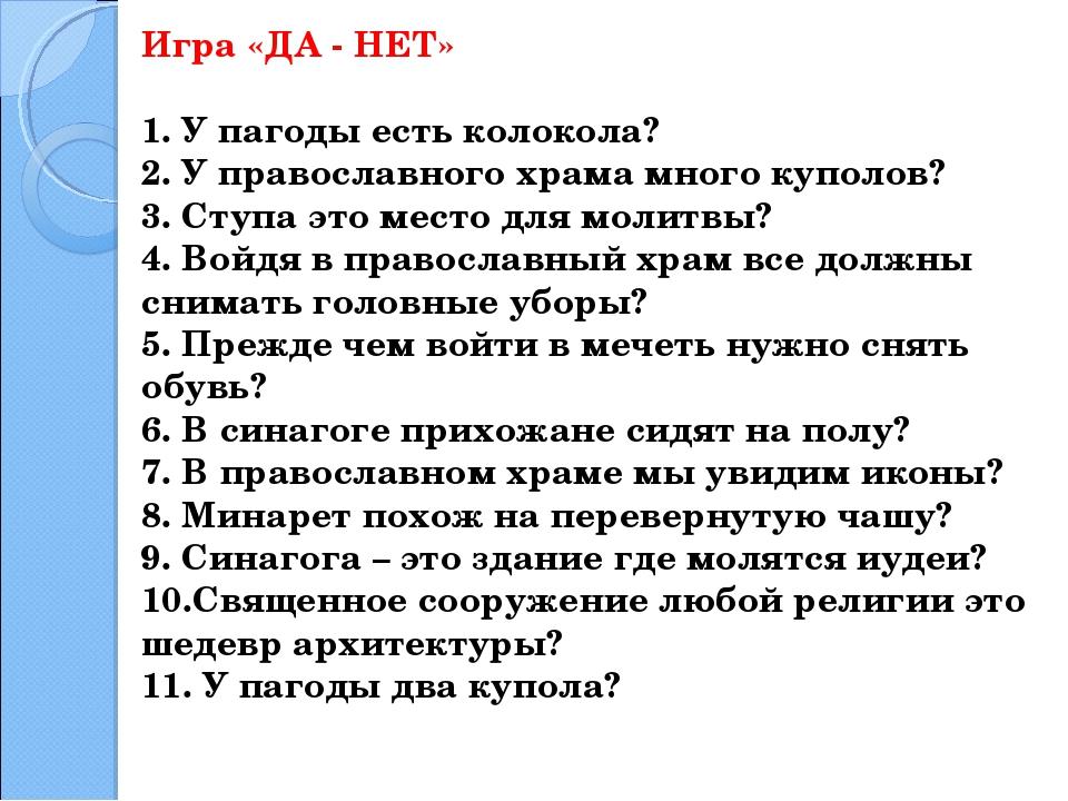 Игра «ДА - НЕТ» 1. У пагоды есть колокола? 2. У православного храма много куп...