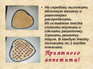 На середину выложить яблочную начинку и равномерно распределить. Из остатков