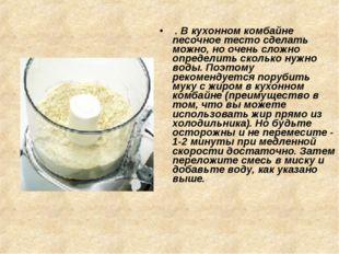 . В кухонном комбайне песочное тесто сделать можно, но очень сложно определи