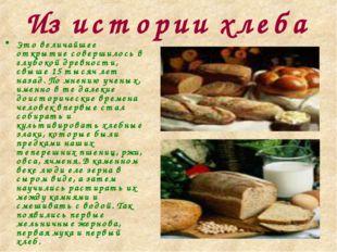Из истории хлеба Это величайшее открытие совершилось в глубокой древности, св