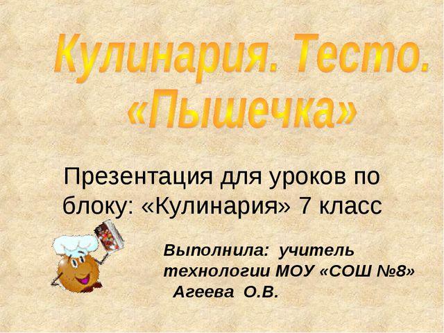 Выполнила: учитель технологии МОУ «СОШ №8» Агеева О.В. Презентация для уроко...