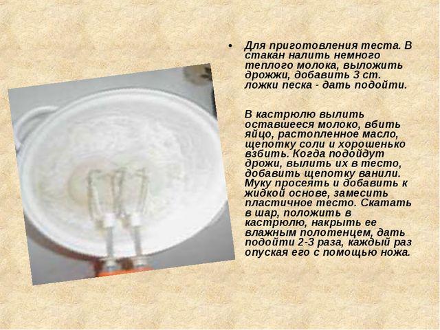 Для приготовления теста. В стакан налить немного теплого молока, выложить дро...
