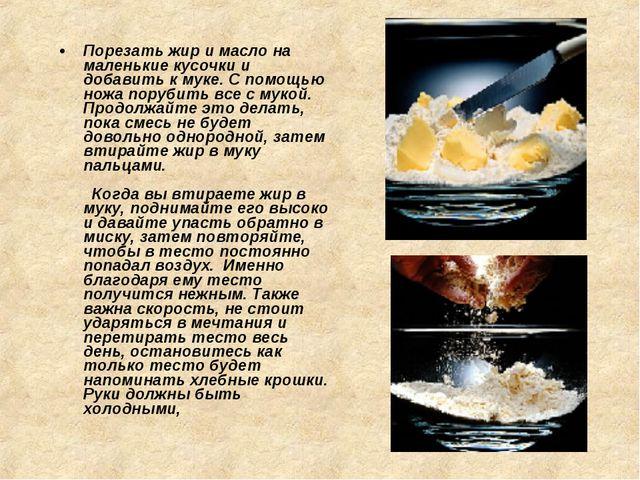 Порезать жир и масло на маленькие кусочки и добавить к муке. С помощью ножа п...