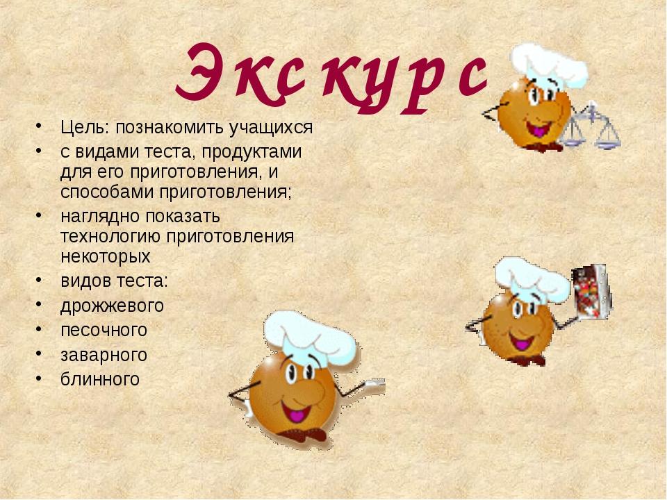 Реферат на тему тесто и его виды 7583