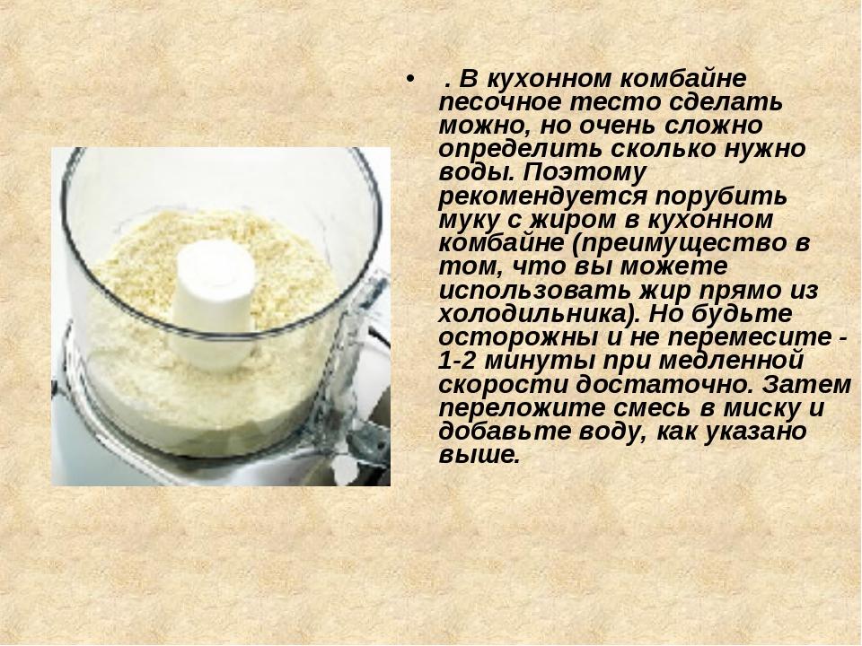 . В кухонном комбайне песочное тесто сделать можно, но очень сложно определи...
