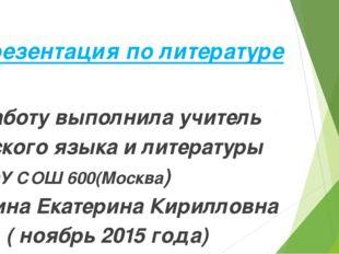 Презентация по литературе Работу выполнила учитель русского языка и литератур