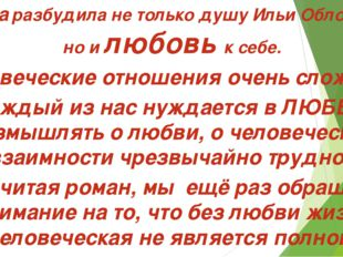 Ольга разбудила не только душу Ильи Обломова, но и любовь к себе. Человеческ