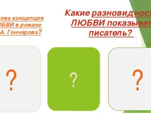 Какова концепция ЛЮБВИ в романе И. А. Гончарова? Какие разновидности ЛЮБВИ по
