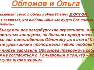 Обломов и Ольга Ольга называет свою любовь к Илье Ильичу долгом. Героиня зая