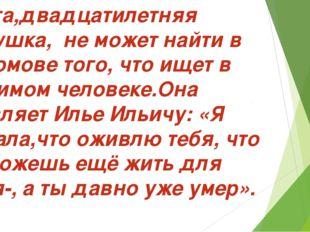 Ольга,двадцатилетняя девушка, не может найти в Обломове того, что ищет в люби