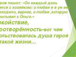 Гончаров пишет: «Он каждый день дружился с хозяйкою: о любви и в ум ему не пр